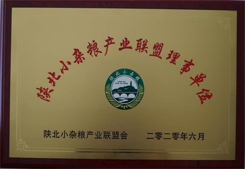 陕北小杂粮产业联盟理事单位