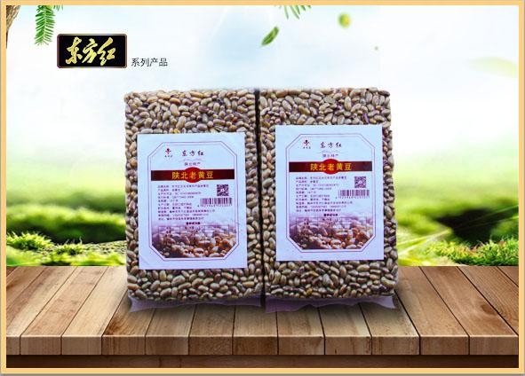 陕北老黄豆