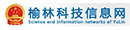 榆林科技信息网