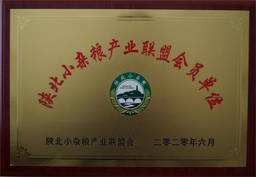 陕北小杂粮产业联盟会员单位