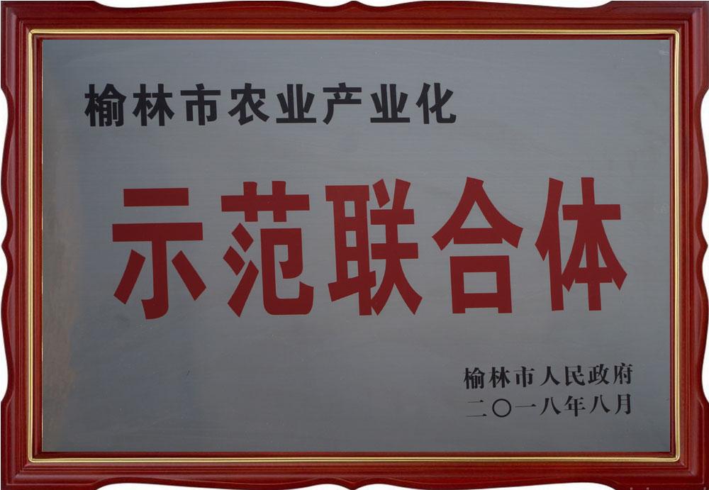 福彩快三平台农业产业化示范联合体